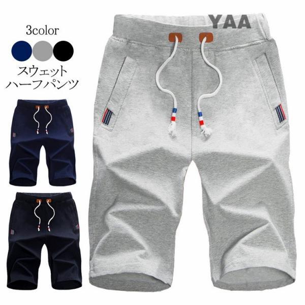 スウェットパンツ ハーフパンツ メンズ 夏 ショートパンツ ハーフスウェットパンツ スエットパンツ ショートパンツ 父の日|yaa