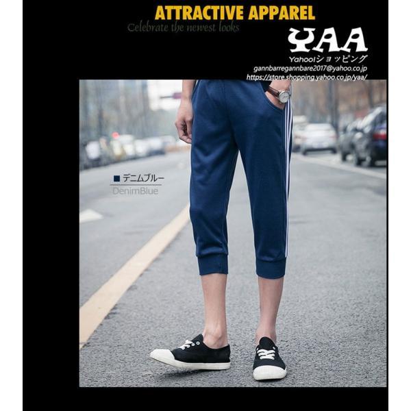 クロップドパンツ メンズ スポーツ 3/4パンツ 7分丈パンツ 三本線 ジョガーパンツ トレッキング ジャージパンツ 夏物 2020|yaa|14