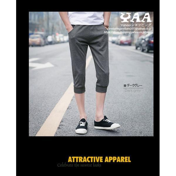 クロップドパンツ メンズ スポーツ 3/4パンツ 7分丈パンツ 三本線 ジョガーパンツ トレッキング ジャージパンツ 夏物 2020|yaa|19