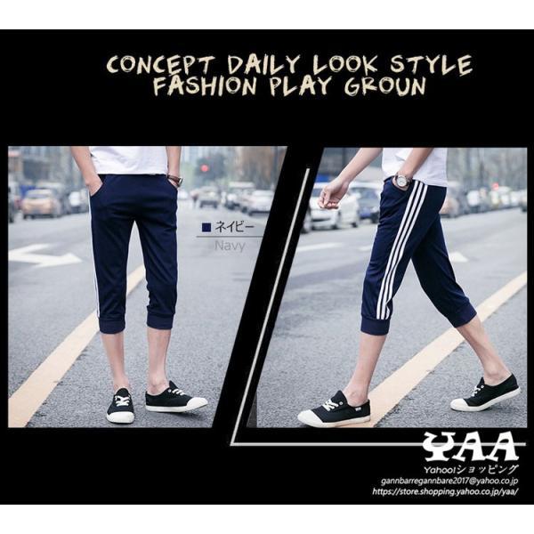 クロップドパンツ メンズ スポーツ 3/4パンツ 7分丈パンツ 三本線 ジョガーパンツ トレッキング ジャージパンツ 夏物 2020|yaa|05