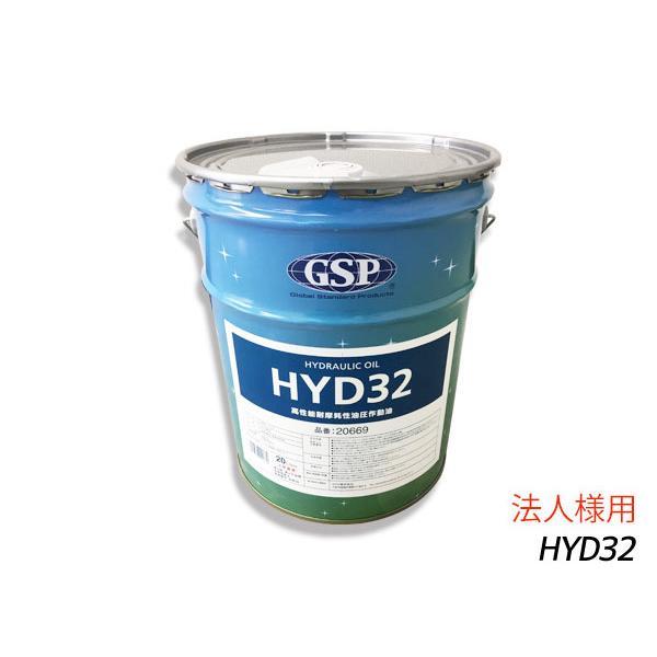 法人様宛て 高性能 耐摩耗性 GSP 油圧作動油 作動油 HYD32 #32 20L ペール缶 20669 送料無料