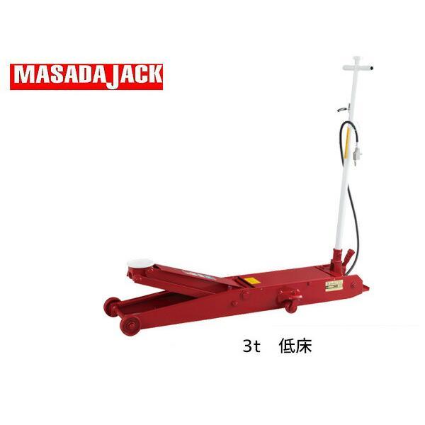 エアージャッキ 低床型 3t ASJ-30ML マサダ MASADA 手動 エアー兼用 法人のみ配送 メーカー直送 代引き不可