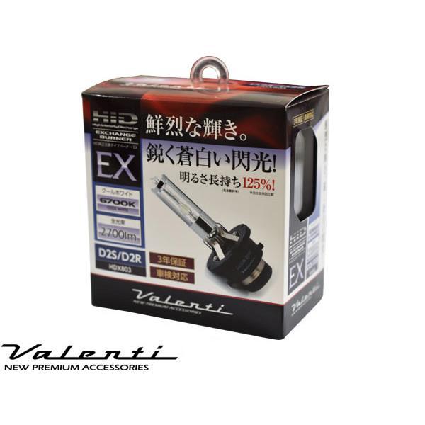 Valenti HID 純正交換バーナー EX D2S/D2R 共用 6700K クールホワイト 2700lm 12V車専用 3年保証 ヴァレンティHDX803-D2C-67