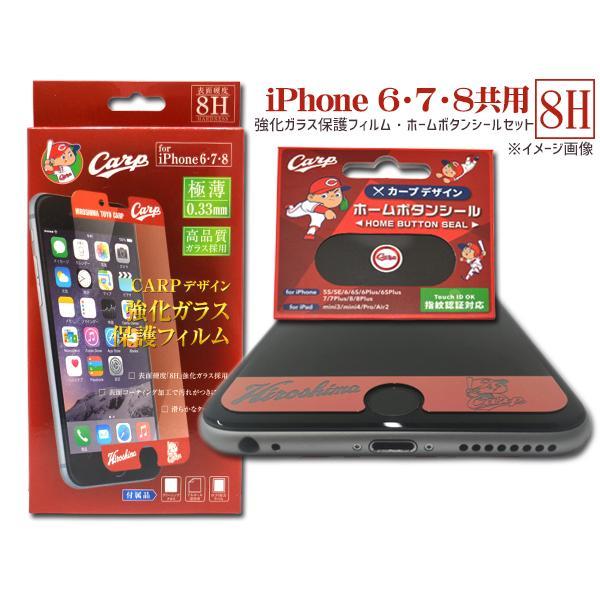 ea361c4270 カープ公認デザイン 強化ガラス 保護フィルム ホームボタンシール Bタイプ ロゴ セット iPhone6 iPhone7 ...
