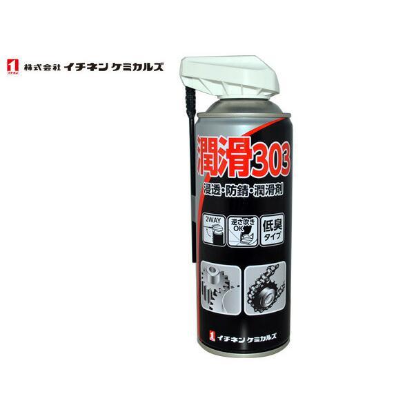 潤滑スプレー 潤滑303 浸透 防錆 潤滑剤 低臭タイプ 000303 420ml ...