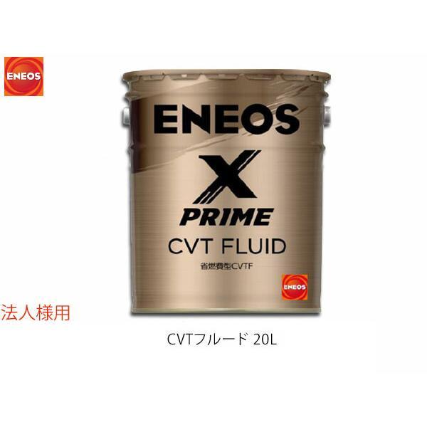 X プライム エネオス