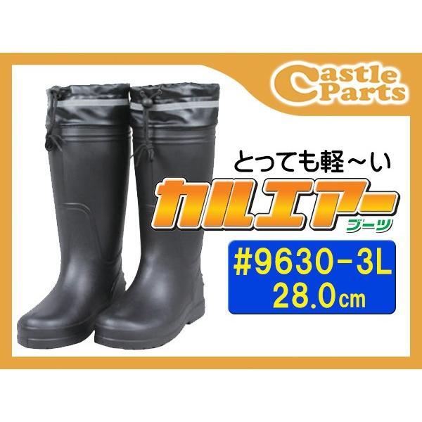軽い! 長靴 黒 28.0cm 3L カルエアー ブーツ 9630 ブラック 反射テープ すべり止め付 本体はEVA超軽量 福徳産業