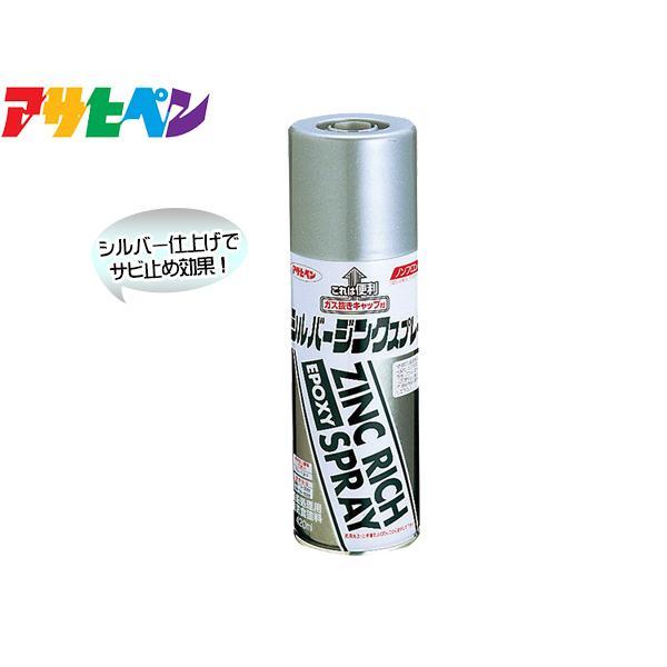 アサヒペン シルバー ジンクスプレー 420ml 防錆 サビドメ トップコート 亜鉛メッキ ジンクリッチ 金属 塗料