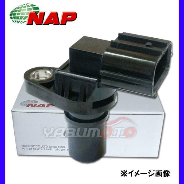 ライフ JB1 H10.10〜H15.9 カムポジションセンサー カム角センサー NAP アーネスト HOCM-0001 型式OK