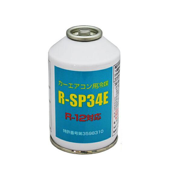 R-12対応 カーエアコン用クーラーガス R-SP34E 1本