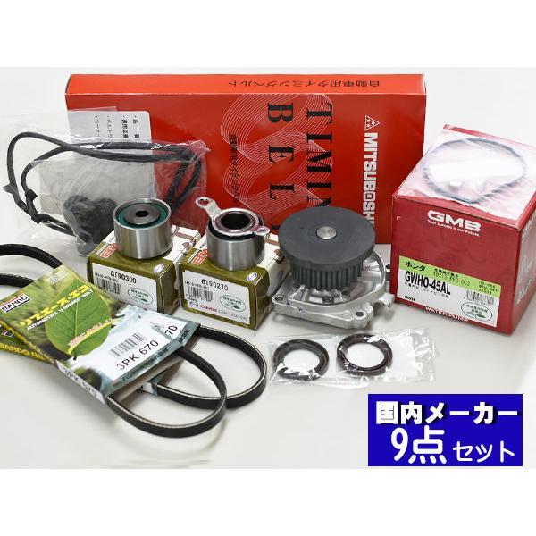ライフ Z JB1 JB2 JB3 JB4 PA1 H10/10〜H15/09 タイミングベルト 外ベルト タペットパッキン 9点セット 国内メーカー 在庫あり