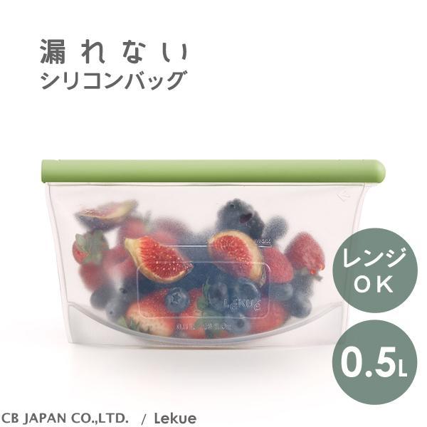 シリコンバッグ 0.5L CBジャパン ルクエ / 食品保存 調理 湯煎 密閉 冷凍 保存食 作り置き 保存袋 便利 Lekue /