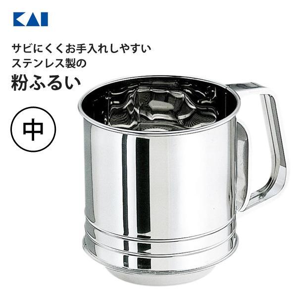 粉ふるい (中) ステンレス製 貝印 DL6262 / 日本製 お菓子作り サビにくい お手入れしやすい Kai House Select /