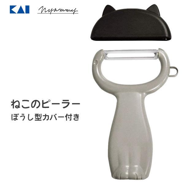ピーラー カバー付き ねこ 貝印 ニャミー DH2720 / 日本製 Nyammy 皮むき器 ブラック 薬味おろし 猫 芽取り /
