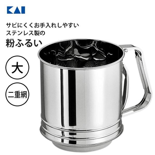 粉ふるい 二重網 (大) ステンレス製 貝印 DL6418 / 日本製 お菓子作り サビにくい お手入れしやすい Kai House Selec /