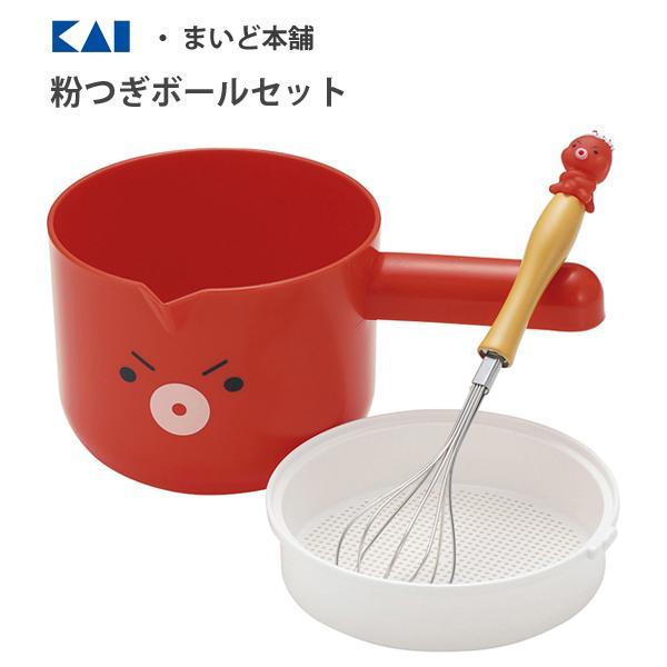 粉つぎボールセット 貝印 まいど本舗 DS1021 / 日本製 たこ焼き ボウル マドラー 粉ふるい 便利 かわいい /