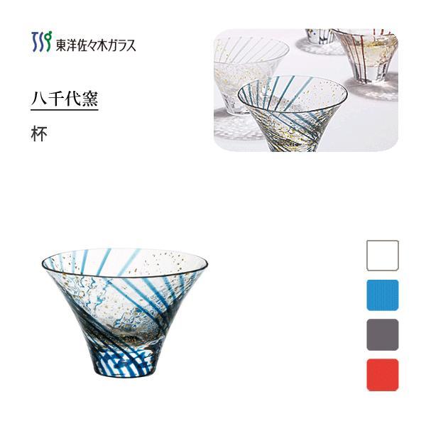 杯80ml八千代窯東洋佐々木ガラス/日本製ブルー青レッド赤透明ガラス酒杯お猪口おちょこコップグラスハンドメイド日本酒冷酒金箔ギフ