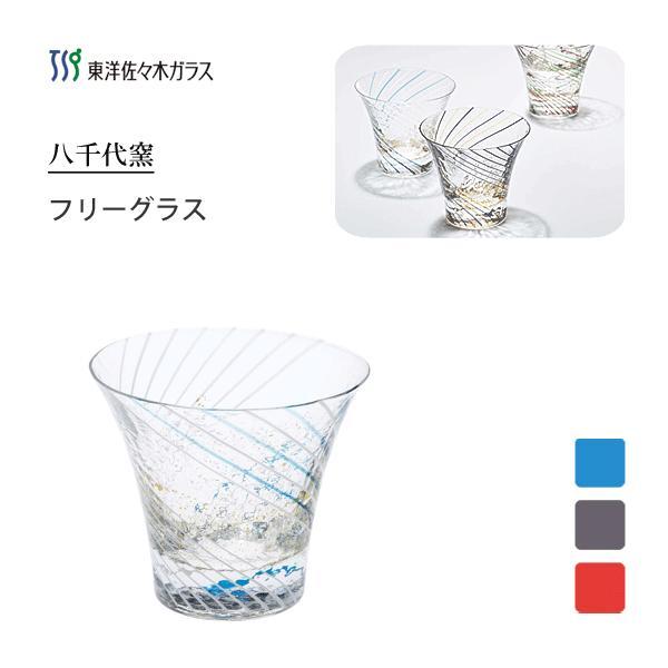 フリーグラス225ml八千代窯東洋佐々木ガラス/日本製ブルー青レッド赤透明ガラスコップグラスハンドメイド日本酒冷酒金箔きれいギフ