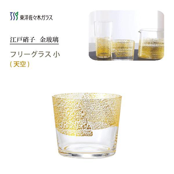 フリーグラス小300ml(天空)東洋佐々木ガラス江戸硝子金玻璃10895/日本製きんはりガラスグラスコップ金箔贈り物ギフトプレゼ