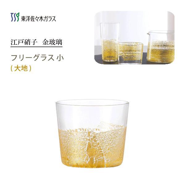 フリーグラス小300ml(大地)東洋佐々木ガラス江戸硝子金玻璃10896/日本製きんはりガラスグラスコップ金箔贈り物ギフトプレゼ