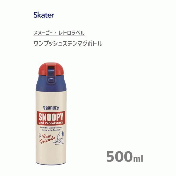 ワンプッシュ ステンマグボトル 500ml スヌーピー レトロラベル スケーター SDPC5 / 水筒 ボトル 保温 保冷 ロック付 直飲み  キャラクター かわいい  SNOOPY