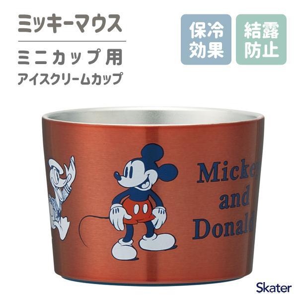 アイスクリームカップ ミニカップ用 真空ステンレス ミッキーマウス スケーター STIC1 / 保冷 アイス カップ 食器 かわいい ディズニー Disney レッド