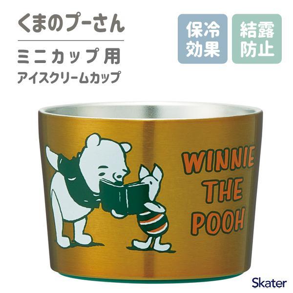 アイスクリームカップ ミニカップ用 真空ステンレス くまのプーさん スケーター STIC1 / 保冷 アイス カップ 食器 かわいい ディズニー Disney ゴールド