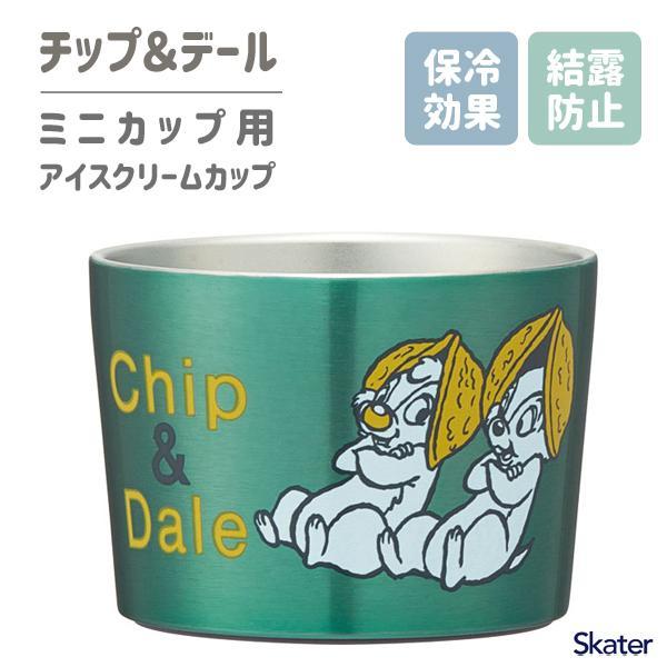 アイスクリームカップ ミニカップ用 真空ステンレス チップ&デール スケーター STIC1 / 保冷 アイス カップ 食器 かわいい ディズニー Disney グリーン 緑