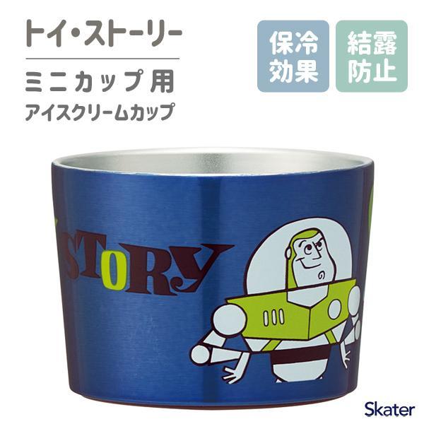 アイスクリームカップ ミニカップ用 真空ステンレス トイストーリー スケーター STIC1 / 保冷 アイス カップ 食器 かわいい ディズニー Disney ネイビー バズ