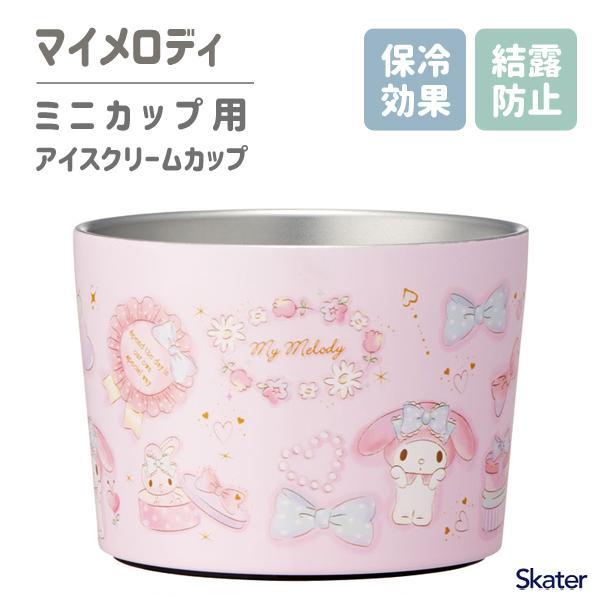 アイスクリームカップ ミニカップ用 真空ステンレス マイメロディ スケーター STIC1 / 保冷 アイス カップ 食器 かわいい サンリオ saniro ピンク