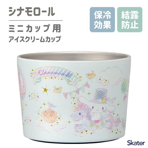 アイスクリームカップ ミニカップ用 真空ステンレス シナモロール ハピネスガール スケーター STIC1 / 保冷 アイス カップ 食器 かわいい サンリオ ブルー