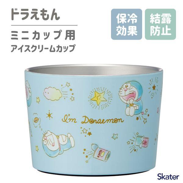 アイスクリームカップ ミニカップ用 真空ステンレス I'm Doraemon スケーター STIC1 / 保冷 アイス カップ 食器 キャラクター かわいい ドラえもん 青 ブルー /