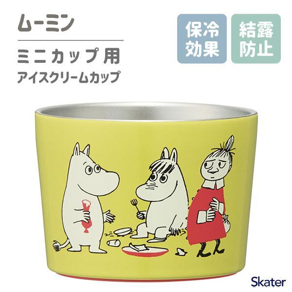 アイスクリームカップ ミニカップ用 真空ステンレス ムーミン スケーター STIC1 / 保冷 アイス カップ 食器 キャラクター かわいい グリーン MOOMIN /