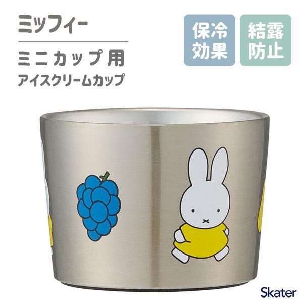 アイスクリームカップ ミニカップ用 真空ステンレス ミッフィー スケーター STIC1 / 保冷 アイス カップ 食器 キャラクター かわいい miffi うさぎ シルバー /