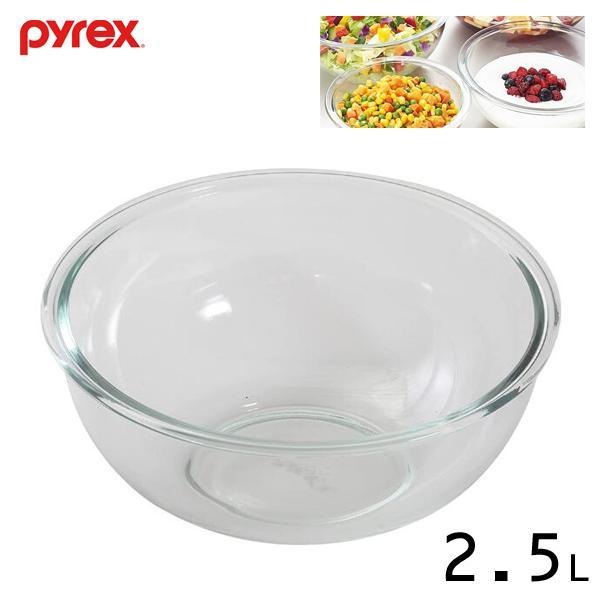ボウル 2.5L パイレックス CP-8559 / ボール 耐熱ガラス 透明 クリア 電子レンジ可 オーブン可 食洗機可 冷凍庫可 お菓子作り 製菓用品 PYREX パール金属 /