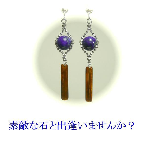 【バルト海でダンス】ラピスラズリと琥珀のイヤリング