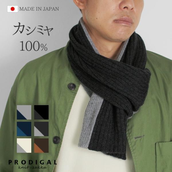 カシミヤ100% リバーシブル ワンループ マフラー メンズ 無地 ニット カシミア ストール 防寒 プレゼント 日本製 五泉ニット|yafuu-store