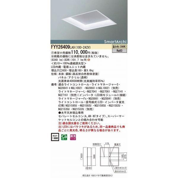 パナソニック 埋込スクエアベースライト LED(温白色) FYY26409LA9