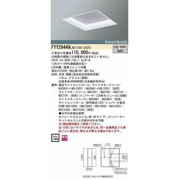 パナソニック 埋込スクエアベースライト LED(白色) FYY26449LA9