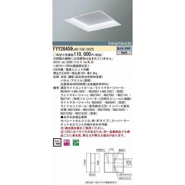 パナソニック 埋込スクエアベースライト LED(昼白色) FYY26459LA9