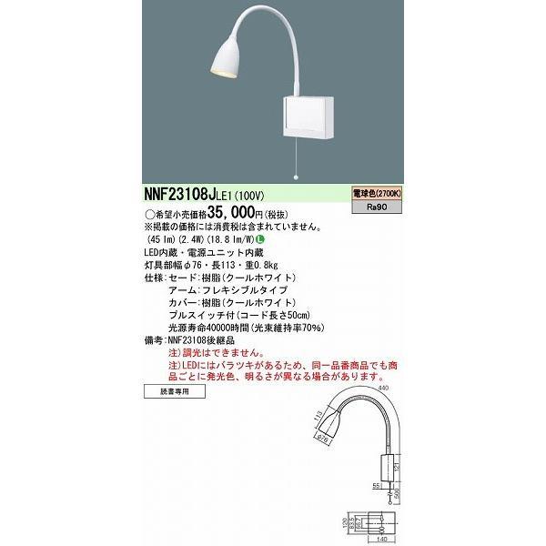 パナソニック ベッドライト LED(電球色) NNF23108JLE1