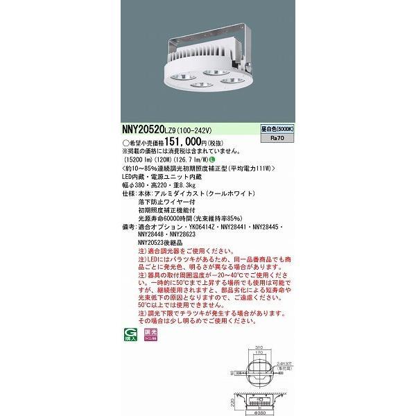 パナソニック 施設照明 高天井用照明器具 LED(昼白色) NNY20520LZ9