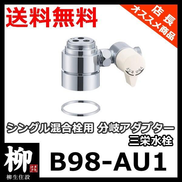 三栄水栓 シングル混合栓用分岐アダプター