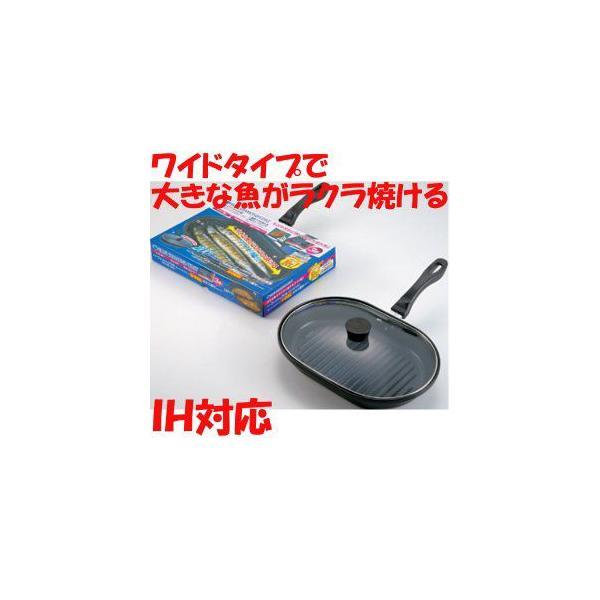 フライパン ブルーダイヤモンド ガラス蓋付ワイドパン フィッシュグリル IH対応|yakanya