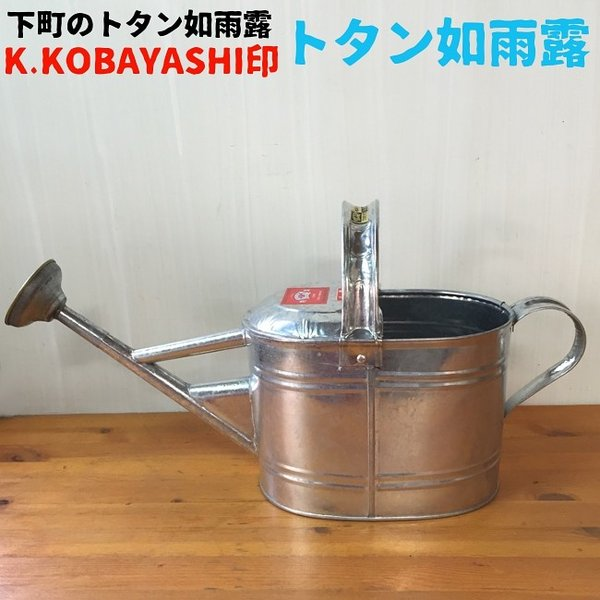じょうろ おしゃれ アンティーク ブリキ K・KOBAYSHI印 トタン水如雨露 2号 2.8L 日本製