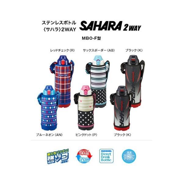 水筒 おしゃれ カバー付  子供 保冷保温 0.5L タイガー魔法瓶 ステンレスボトル サハラ MBO-F050|yakanya|05