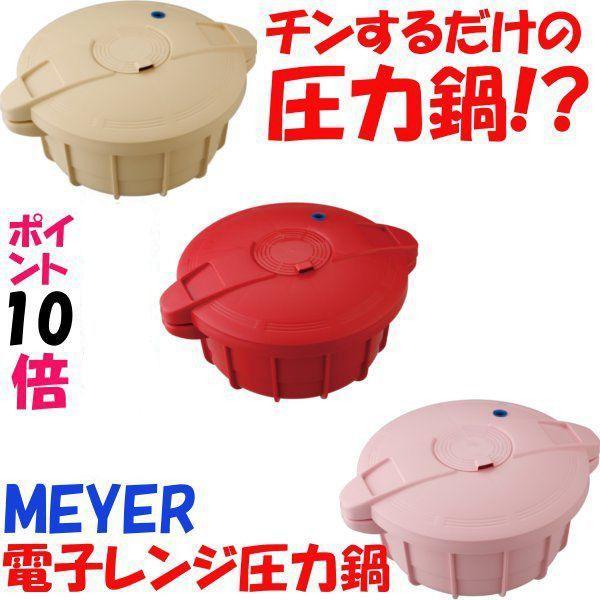 マイヤー 電子レンジ圧力鍋|yakanya