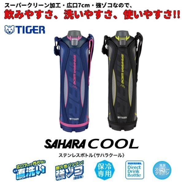 水筒 ケース付 おしゃれ  子供 保冷 1.5L タイガー魔法瓶 ステンレスボトル サハラクール MME-C150|yakanya