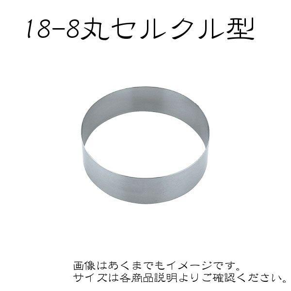 18-8丸セルクル型 高さ30mm 24.0cm 02P27Sep14 YOUNG zone