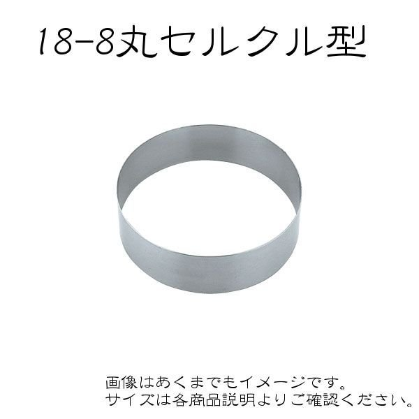 18-8丸セルクル型 高さ40mm 5.5cm 02P27Sep14 YOUNG zone